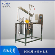 300L大型芳香性精油提取蒸餾設備