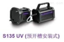 PS135/S135/OHS135 分体式紫外线灯