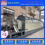 连续式回转炉 化工粉末烧结炉 工业型回转窑