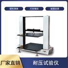 GBN-2000Z纸箱耐压试验仪