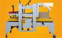 新款双立柱折盖封箱机YST-SLZFX-50