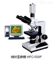 相襯顯微鏡 知識