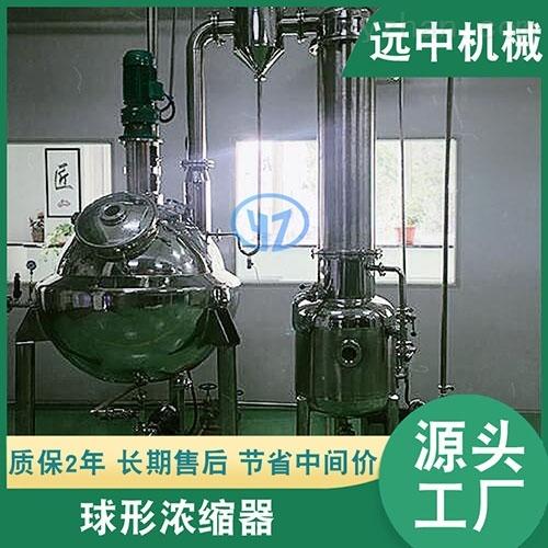 球形刮板式果汁浓缩器 蜂蜜浓缩机