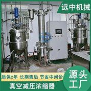 單效外循環蒸發器 不銹鋼真空減壓低溫