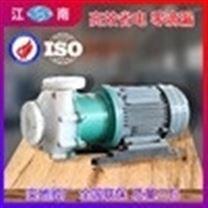 江南CQB塑料化工磁力泵 无泄漏耐腐蚀泵