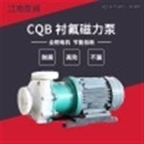 江南耐酸碱防腐磁力泵