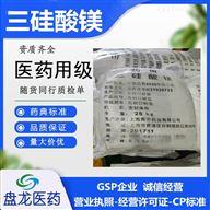 国药准字H31020733三硅酸镁原料药青平制药