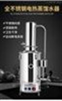 HSZ-5自动断水不锈钢蒸馏水器