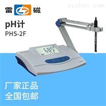 上海仪电科学上海雷磁pH计PHS-2F