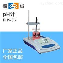 上海仪电科学上海雷磁pH计PHS-3G