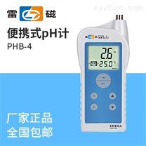 上海仪电科学上海雷磁便携式pH计PHB-4