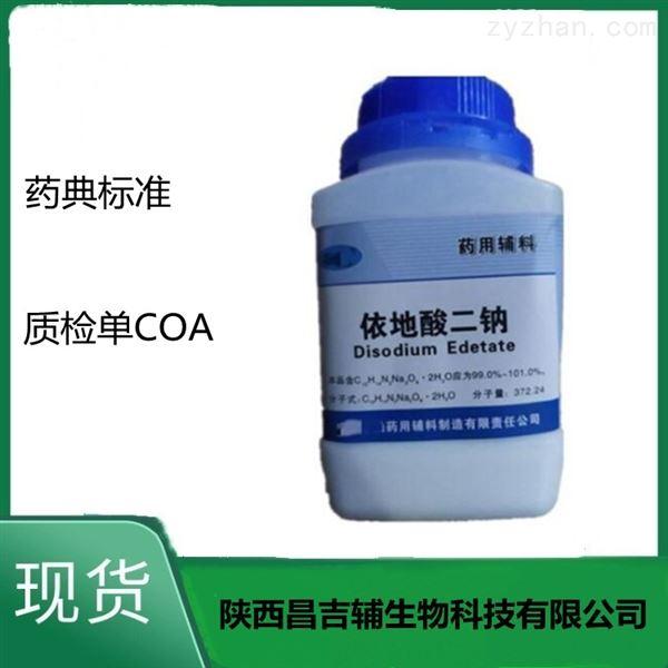 辅料级磷酸氢二钾三水CP版药典标准