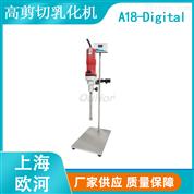 实验室高剪切乳化均质分散机设备