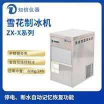 上海知信雪花制冰機ZX-120X