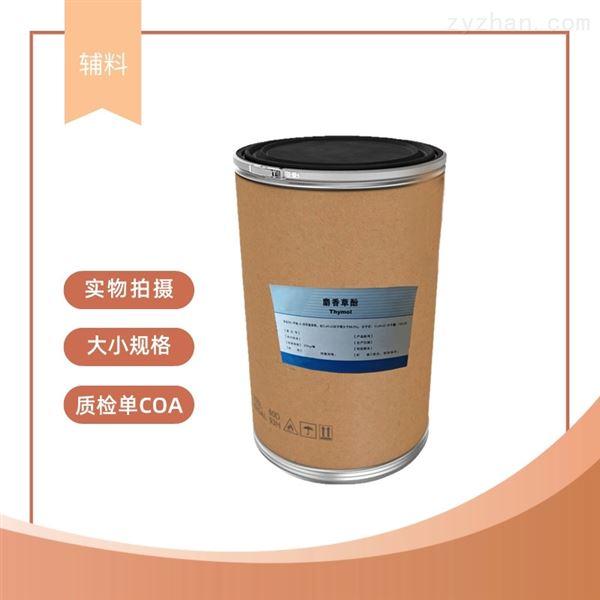 锦洋石炭酸500g医用产品指标参数辅料