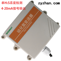 硫化氫變送器(單濃度檢測)