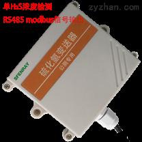 SD-H2S-02-A硫化氫變送器(公共廁所)
