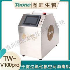 TW-TVHP500PRO干雾过氧化氢消毒机 医院学校救护车灭菌