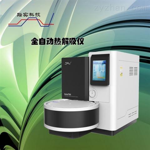 AutoTDS-VPro全自动热解吸仪-北京踏实2020新款