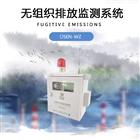 OSEN-WZ钢铁企业无组织废气排放污染在线监测仪器