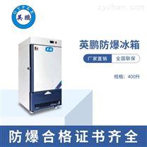 工業立式超低溫防爆冰箱400升