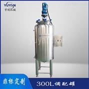 300L实验型调配罐