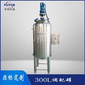 新型300L實驗型調配罐