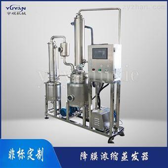 Y-JN實驗室用降膜濃縮蒸發器