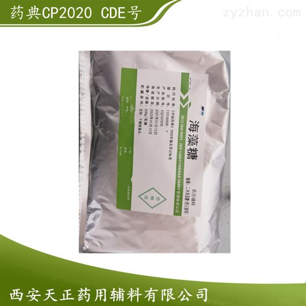 注射级海藻糖500克 现货 二水 有内毒素检测