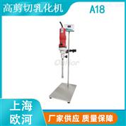 上海欧河乳化分散机 医药实验室设备厂家