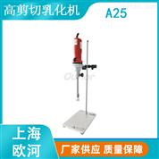 上海欧河乳化分散设备 制药高剪切乳化机