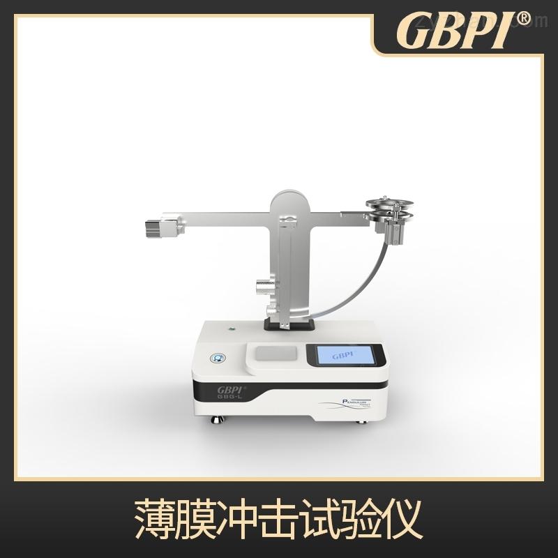 薄膜冲击试验仪
