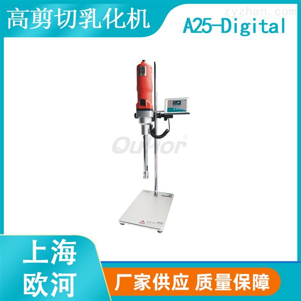 上海欧河实验室数显乳化机|常用