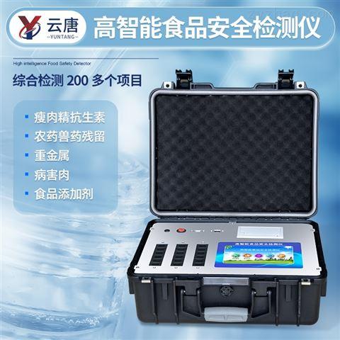 (便携款)多功能食品安全检测仪