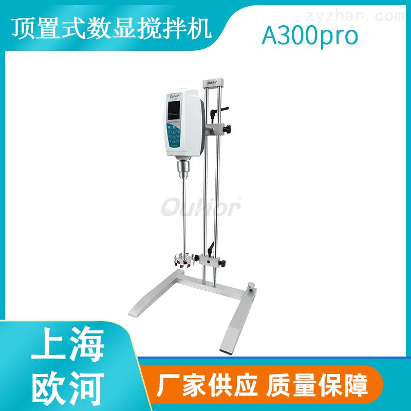 【上海欧河】实验室搅拌机--顶置式数显搅拌器