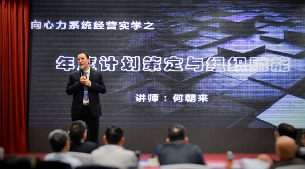 年度经ying计划策定与组织赋能落地shi操班shun利举办