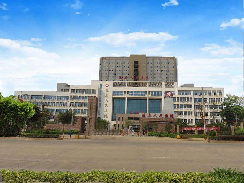 藤县人民医院