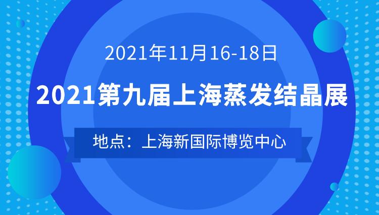 2021第九届中国(上海)国际蒸发及结晶技术设备展览会