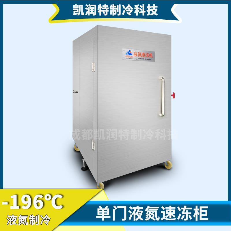 成都凯润特制可按客户需求,定制多种速冻设备