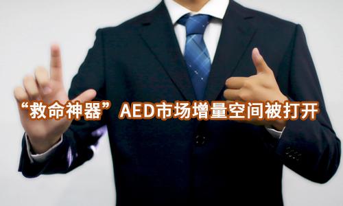 """""""救命神器""""AED市场增量空间被打开,2026年规模将超30亿"""