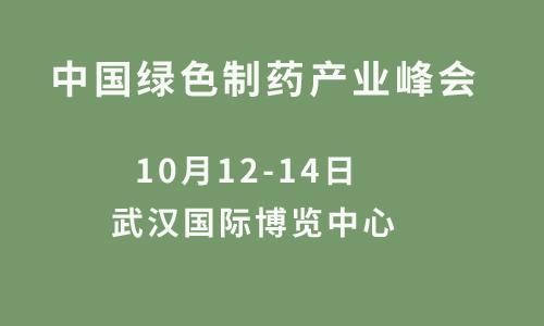新形势、新思路,赋能绿色制药产业可持续发展,首届中国绿色制药产业峰会将在武汉举办!