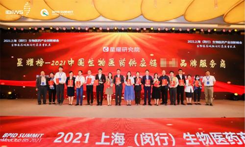 """赛多利斯荣膺""""2021中国生物医药供应链品牌服务商"""""""