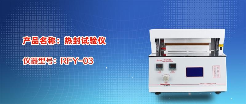 <strong><strong>热合强度试验仪 塑料包装热封测试仪</strong></strong>