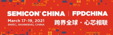 相约2021上海半导体展会,新莱将携AdvanTorr真空系统品牌闪亮登场!