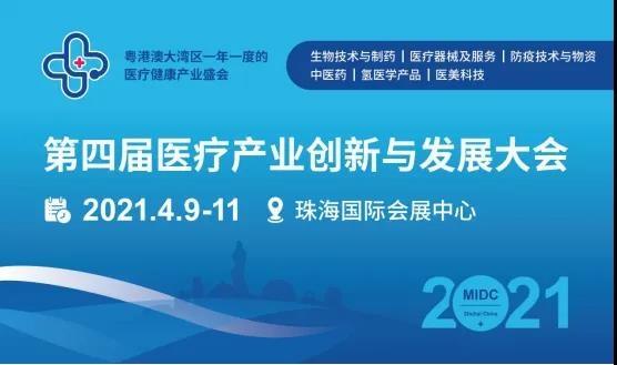 赫西仪器诚邀您参加第四届中国医疗产业创新与发展大会(珠海)