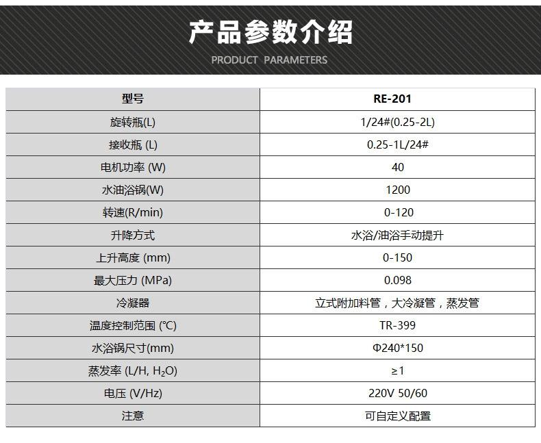 旋转蒸发仪 RE-201D 郑州科达 厂家直销