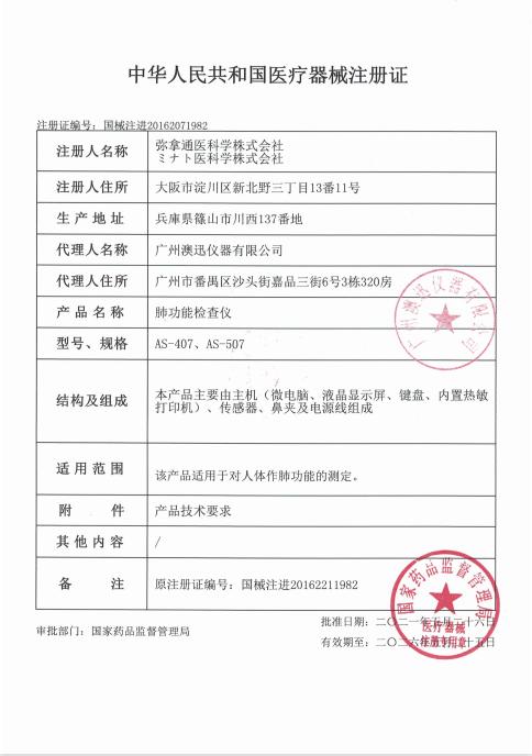 安能注册证.jpg