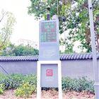 OSEN-Z公园噪声污染采集监测系统超标远程喊话功能