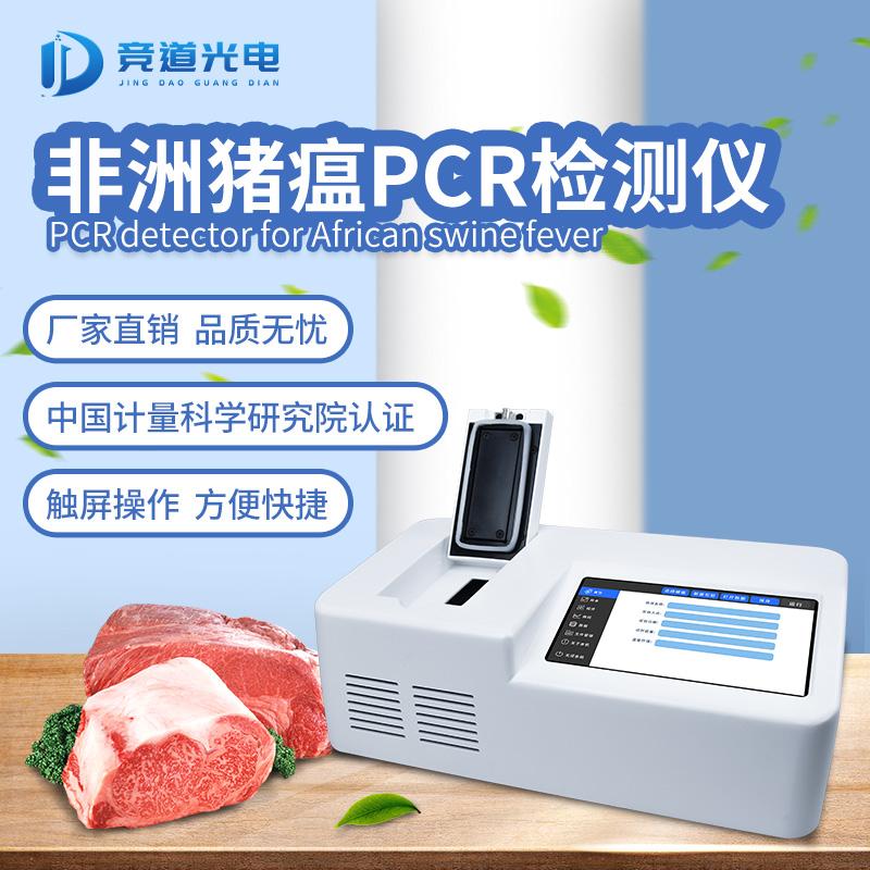 非洲猪瘟检测器