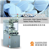 GZPK全自动旋转式压片机厂家